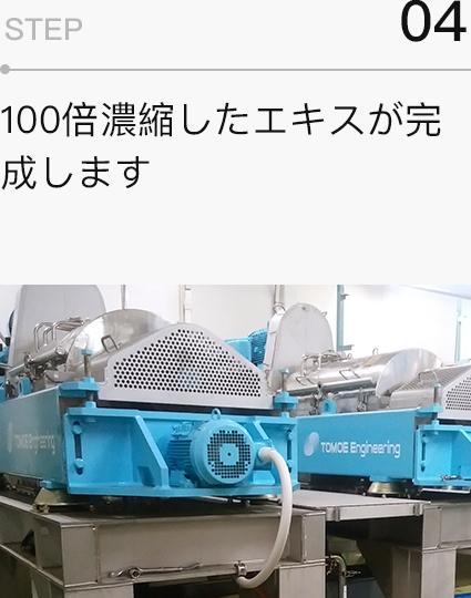 manufacture-step4