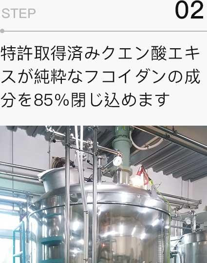 manufacture-step2